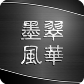 墨翠風華 icon