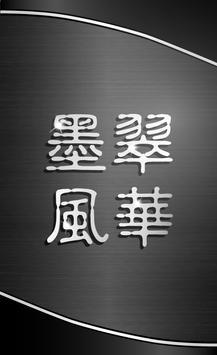 墨翠風華 poster