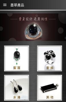 墨翠風華 apk screenshot