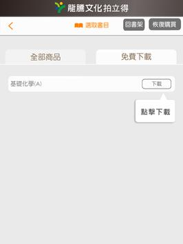 龍騰拍立得 screenshot 4