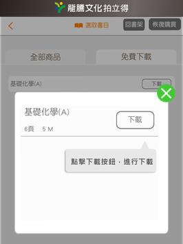 龍騰拍立得 screenshot 5
