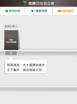 龍騰拍立得 screenshot 6