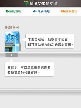 龍騰拍立得 screenshot 7