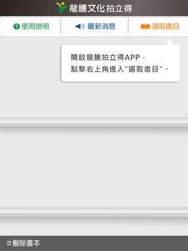 龍騰拍立得 screenshot 1