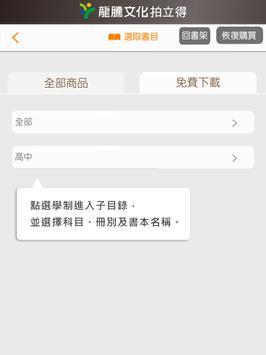 龍騰拍立得 screenshot 2