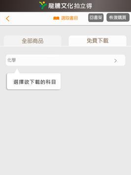 龍騰拍立得 screenshot 3