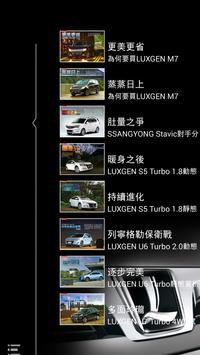 LUXGEN News apk screenshot