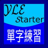 YLE Starter 單字練習 icon