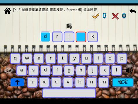YLE Starter 單字練習 screenshot 4