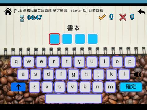 YLE Starter 單字練習 screenshot 7