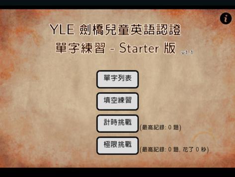 YLE Starter 單字練習 poster
