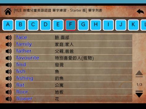 YLE Starter 單字練習 screenshot 1