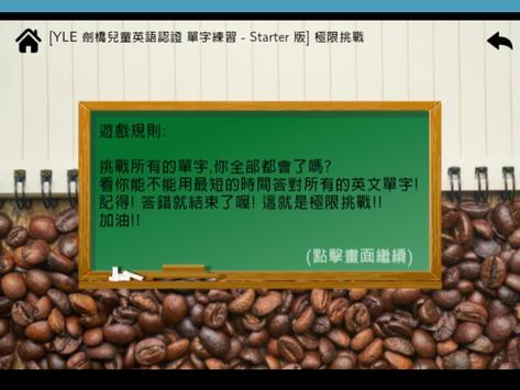 YLE Starter 單字練習 screenshot 3