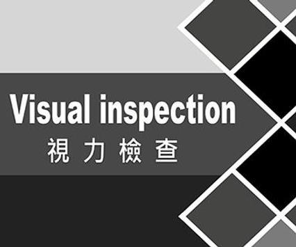 視力檢查 poster