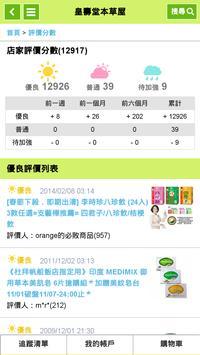 皇壽堂本草屋 screenshot 1