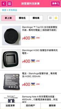 StamAngel 科技精品 poster