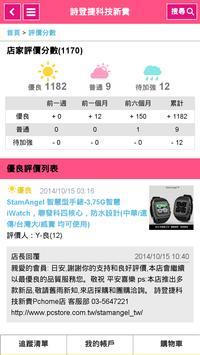 StamAngel 科技精品 apk screenshot