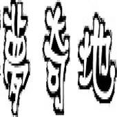 夢奇地日本の現貨․預購․代購 icon