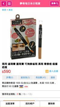夢奇地日本の現貨․預購․代購 screenshot 2