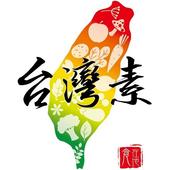 食在地台灣素網路商店 icon