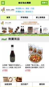 食在地台灣素網路商店 poster