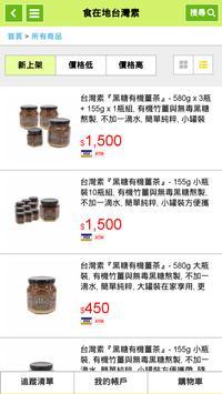 食在地台灣素網路商店 apk screenshot