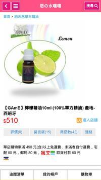 恁の水噹噹 Shan I Co.,Ltd apk screenshot