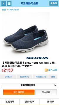 昇活運動用品館 apk screenshot