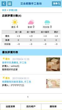艾朵莉雅手工皂坊 screenshot 3