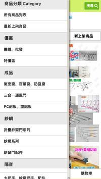 昇瑋鋁窗五金 screenshot 1