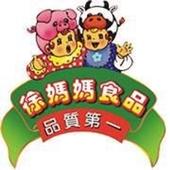 徐媽媽有限公司 icon