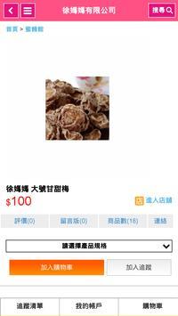徐媽媽有限公司 screenshot 3