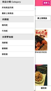 徐媽媽有限公司 screenshot 1