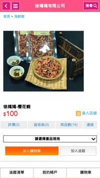 徐媽媽有限公司 screenshot 2