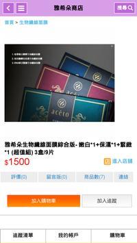 雅希朵旗艦店 screenshot 1