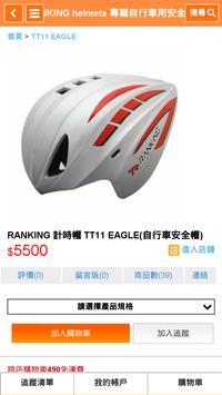 RANKING helmets screenshot 3