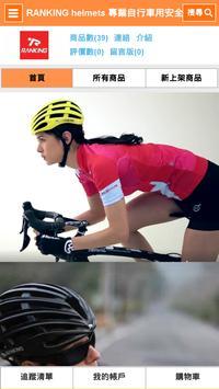 RANKING helmets poster