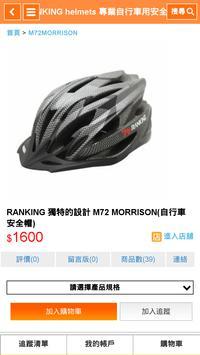 RANKING helmets screenshot 2