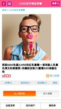 CARE在乎美妝保養 screenshot 2