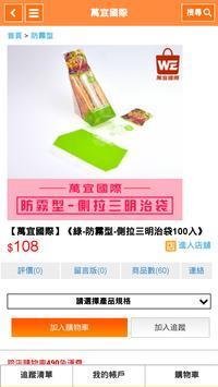 萬宜國際 apk screenshot