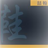 喆翰鞋鋪 icon