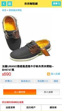 喆翰鞋鋪 screenshot 3