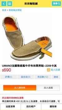 喆翰鞋鋪 screenshot 1