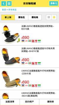 喆翰鞋鋪 screenshot 2