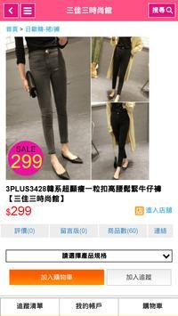三佳三時尚館 screenshot 3