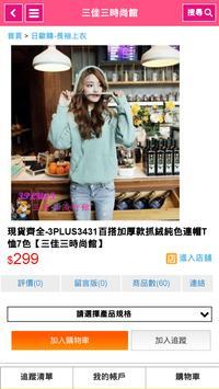 三佳三時尚館 screenshot 1