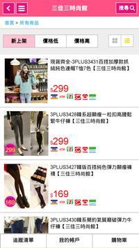 三佳三時尚館 screenshot 2