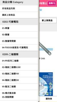 倫華電子材料 screenshot 1