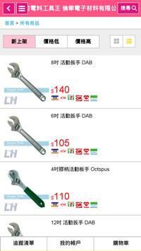 倫華電子材料 screenshot 2