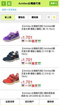 Achilles台灣總代理 apk screenshot